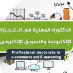 الدكتوراه المهنية في التجارة الإلكترونية والتسويق الإلكتروني