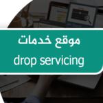 موقع خدمات drop servicing  ( السعر شامل دومين نيم واللوجو والخدمات وتصميم الموقع)
