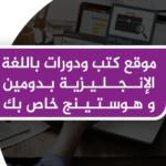 موقع كتب ودورات باللغة الإنجليزية بدومين و هوستينج خاص بك