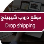 موقع دروب شيبينج Drop shipping