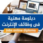 دبلومة الوظائف عبر الإنترنت