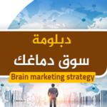 دبلومة سوق دماغك
