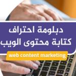 دبلومة إحتراف كتابة محتوى الويب web content