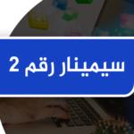شرح بعض مشروعات يلا يا عربي