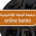 دبلومة البنوك الإلكترونية online banks