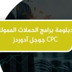 دبلومة برامج الحملات الممولة CPC جوجل آدوردز