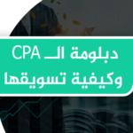 دبلومة الــ CPA وكيفية تسويقها