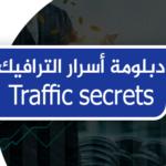 دبلومة أسرار الترافيك Traffic secrets