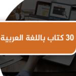 30 كتاب باللغة العربية من تأليف م.خالد محمد خالد ومساعديه