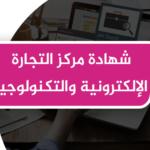 شهادة مركز التجارة الإلكترونية والتكنولوجيا  (ديجيتال) ترسل عبر الإيميل إذا كنت خارج مصر وتركيا والجزائر والسعودية