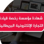 شهادة مؤسسة رخصة قيادة التجارة الإلكترونية البريطانية  (ديجيتال) ترسل عبر الإيميل إذا كنت خارج مصر وتركيا والجزائر والسعودية