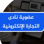 عضوية نادى التجارة الإلكترونية ( الاشتراك سنويا )