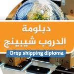 دبلومة الدروب شيبينج (البيع بالعمولة ) drop shipping