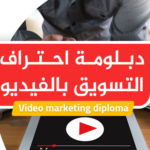دبلومة التسويق بواسطة الفيديو