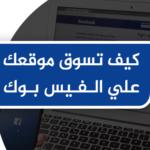 كيف تسوق موقعك على الفيس بوك